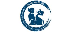 汪喵·太五月星亚博888医院开业促销