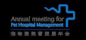 2018第五届中国亚博888医院管理层年会